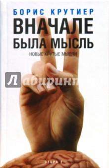 Крутиер Борис Юзефович Вначале была мысль. Новые крутые мысли