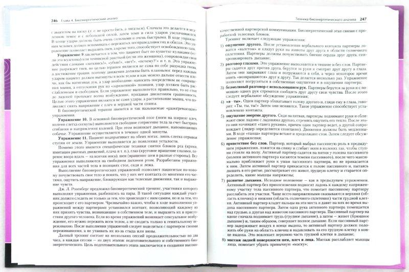 Иллюстрация 1 из 43 для Психотерапия: Учебник для вузов - Бурлачук, Кочарян, Жидко | Лабиринт - книги. Источник: Лабиринт