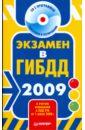 Экзамен в ГИБДД 2009 (+CD с программой подготовки и тестирования)