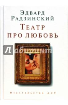 Радзинский Эдвард Станиславович Театр про любовь: пьесы (мини)