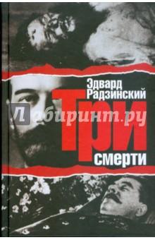 Радзинский Эдвард Станиславович Три смерти
