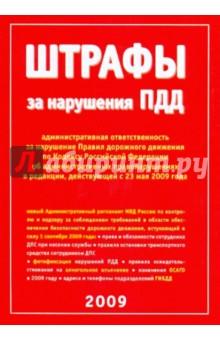 Штрафы. Ответственность за нарушение правил дорожного движения (от 23.05.2009 г.)