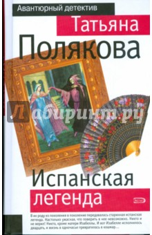 Полякова Татьяна Викторовна Испанская легенда