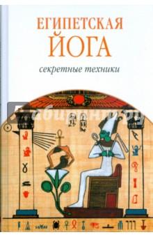 Египетская йога: Секретные техники