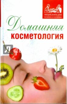 Домашняя косметология