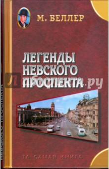 Веллер Михаил Легенды Невского проспекта