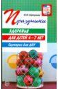 Картушина Марина Юрьевна Праздники здоровья для детей 6-7 лет. Сценарии для ДОУ