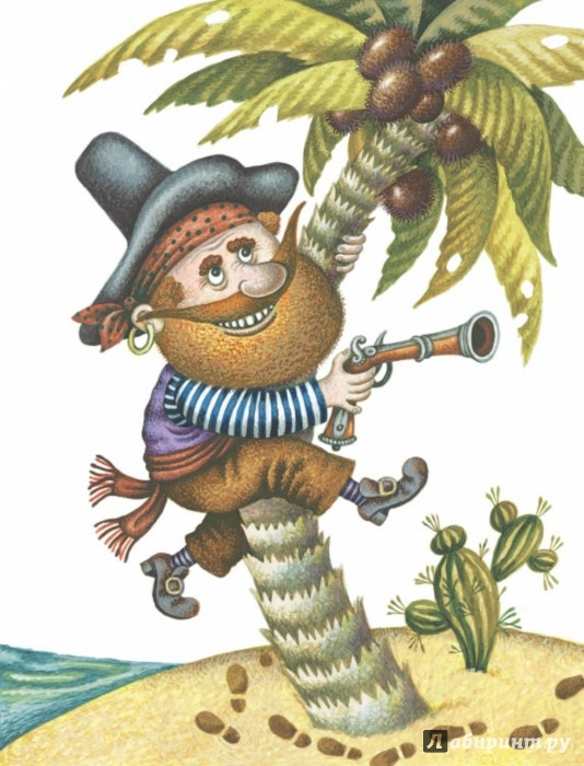 Иллюстрация 1 из 40 для Большая пиратская книга - Михаил Пляцковский | Лабиринт - книги. Источник: Лабиринт