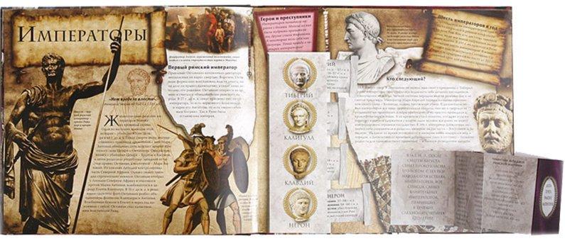 Иллюстрация 1 из 23 для Римляне | Лабиринт - книги. Источник: Лабиринт