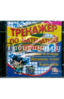 Тренажер по математике. 1 класс (CDpc)