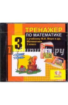 Тренажер по математике. 3 класс (CDpc)