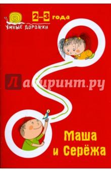 Ульянова Юлия Умные дорожки: Маша и Сережа. 2-3 года