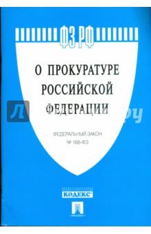 """Федеральный закон """"О прокуратуре Российской Федерации"""" №168-ФЗ"""