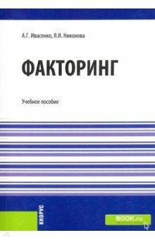 Ивасенко А.Г., Никонова Яна Игоревна Факторинг: учебное пособие