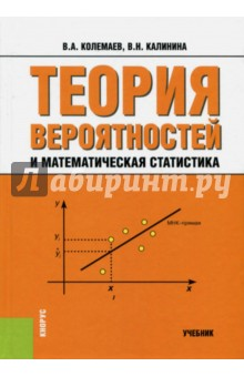 Колемаев Владимир, Калинина Вера Теория вероятностей и математическая статистика