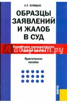Куницын Александр Романович Образцы заявлений и жалоб в суд