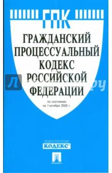 Гражданский процессуальный кодекс Российской Федерации 01.10.08