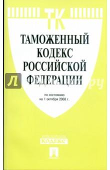 Таможенный кодекс Российской Федерации 01.10.08