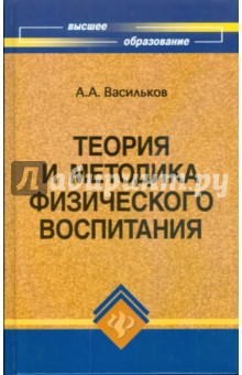 Васильков Андрей Теория и методика физического воспитания: учебник