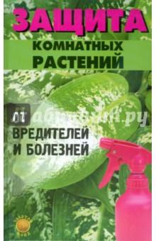 болезни ржавчина у комнатных растений