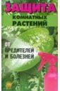 Защита комнатных растений от вредителей и болезней