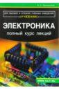 Прянишников Виктор Алексеевич Электроника. Полный курс лекций