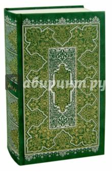 Коран (на русском языке)Ислам<br>Коран (на русском языке).<br>Отпечатано в Италии.<br>