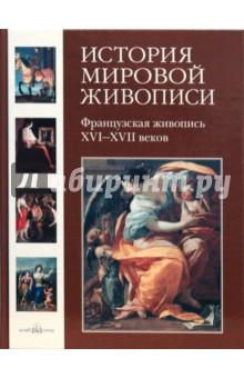 История мировой живописи. Французская живопись XVI- XVII веков