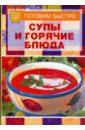 Супы и горячие блюда