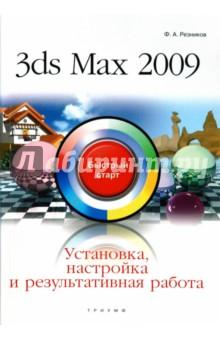 Резников Филипп Абрамович 3ds Max 2009. Установка, настройка и результативная работа: быстрый старт