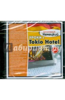 Уроки с Tokio Hotel (CDpc)
