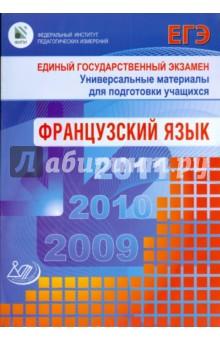 Единый государственный экзамен 2009. Французский язык. (+СD)