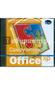 Самоучитель Microsoft Office XP (CDpc)