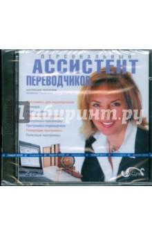 Персональный ассистент переводчиков (2CDpc)
