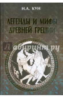 Кун Николай Альбертович Легенды и мифы Древней Греции (подарочная)