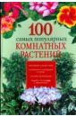 Иофина Ирина Олеговна 100 самых популярных комнатных растений