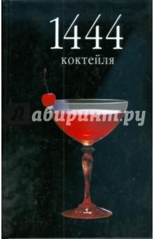 1444 коктейляКоктейли<br>Коктейли со всего света. Коктейли с алкоголем и без алкоголя. Описание вкусовых особенностей каждого коктейля. Огромный выбор коктейлей на любой вкус. С помощью этой книги вы приоткроете для себя завесу таинственности и разноцветного мира коктейлей, от традиционных классических до нежных и бодрящих.<br>