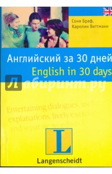 Браф Соня, Виттманн Каролин Английский за 30 дней = English in 30 days (мяг)