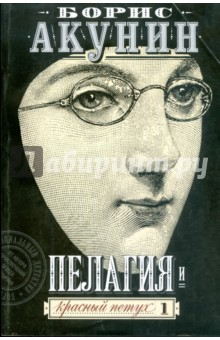 Акунин Борис Пелагия и красный петух. Роман в 2-х томах. Том 1