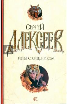 Алексеев Сергей Трофимович Игры с хищником