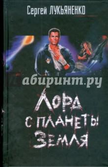 Лукьяненко Сергей Васильевич Лорд с планеты Земля