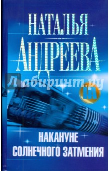 Андреева Наталья Вячеславовна Накануне солнечного затмения