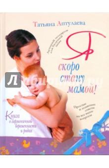 Книга о гармоничной беременности и родах. Я скоро стану мамой!Акушерство и гинекология<br>Каждая будущая мама мечтает о том, чтобы у нее родился красивый и здоровый малыш. А для этого нужно, чтобы месяцы ожидания стали для вас самыми спокойными и счастливыми. Книга ответит на самые волнующие вопросы каждой будущей мамы. Как подготовиться к беременности, что происходит с организмом в эти девять месяцев, как развивается ваш будущий малыш, как правильно питаться, чтобы не набрать лишний вес и дать ребенку все ценные вещества. На все ваши вопросы даст ответ эта книга.<br>