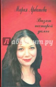 Арбатова Мария Ивановна Визит нестарой дамы