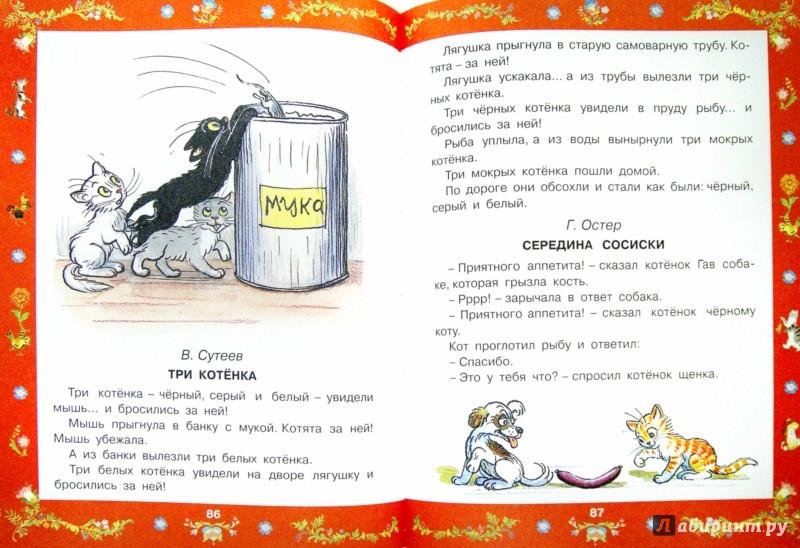 Иллюстрация 1 из 28 для Любимое чтение от двух до пяти - Токмакова, Карнаухова, Елисеева   Лабиринт - книги. Источник: Лабиринт