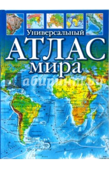 Атлас мира (универсальный)