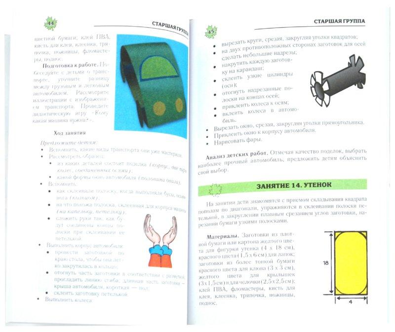 """Иллюстрация 1 к книге  """"Конструирование из бумаги в детском саду """", фотография, изображение, картинка."""