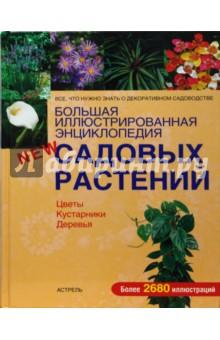 Большая иллюстр. энциклопедия садовых растений