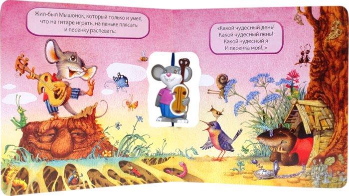 Иллюстрация 1 из 15 для Герои любимых мультфильмов: Песенка мышонка   Лабиринт - книги. Источник: Лабиринт