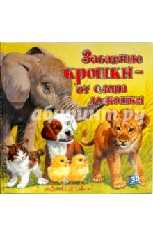 Подвижные 3D картинки: Забавные крошки - от слона до кошки